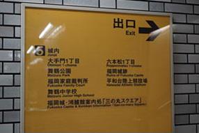 地下鉄大濠駅 5番出口案内
