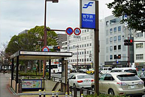 地下鉄大濠駅 出入り口