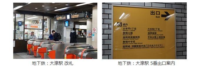 地下鉄大濠駅