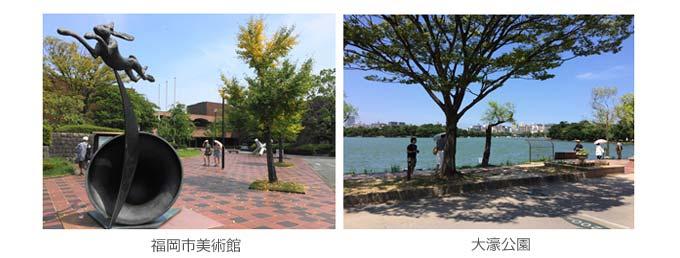 (周辺施設・公園)福岡市美術館・大濠公園