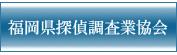 福岡県警察 福岡県公安委員会届出