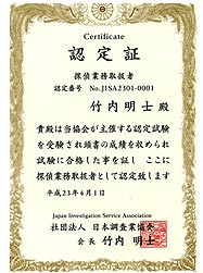 「探偵業取扱者資格認定試験」合格 認定書