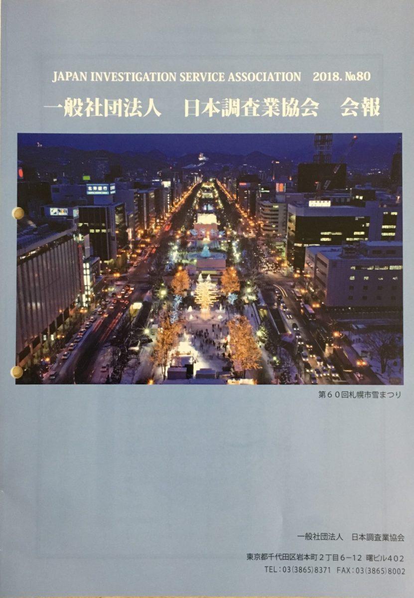 一般社団法人日本調査業協会 会報第80号が出来上がりました。