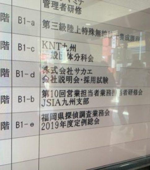 福岡県探偵調査業協会:2019年度通常総会に出席してきました。