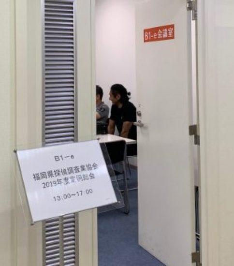 福岡県探偵調査業協会が探偵業者のトラブル解決